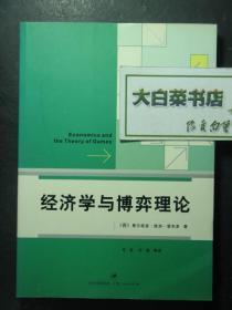 经济学与博弈理论(45691)