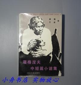 文学巨匠巴金先生签赠《屠格涅夫中短篇小说集》 和著名小说家秦瘦鸥签赠《秋海棠》 两本合售(上海老编剧同一上款)精品包递