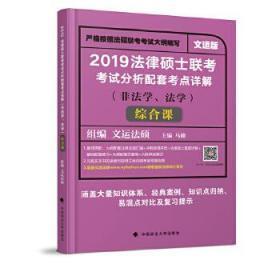 考试分析配套考点详解 正版 文运法硕 9787562082323