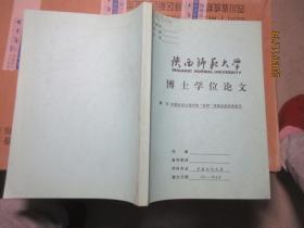 中国古代小说中的史传传统及其历史变迁 7180