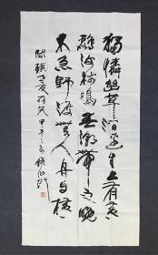 美协会员 钱绍武 书法中堂