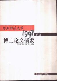 华东师范大学1997年度博士论文摘要
