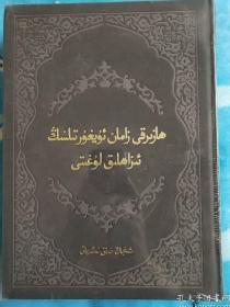 维吾尔语详解词典全新塑封