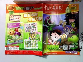 中国儿童画报植物大战僵尸2013.3.27