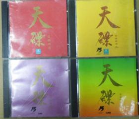 天碟1-4 旧版 港版 原版 绝版 CD