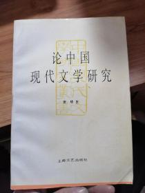 论中国现代文学研究