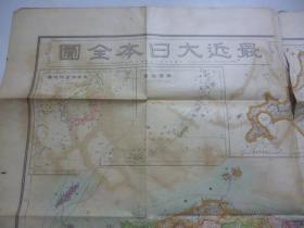 最近大日本全图   明治三十八年五月    宽80长108