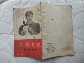 王杰日记--中楷字帖(摘录)封面是王杰画像.1966年1版1973年7印%