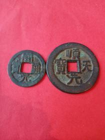 铜钱两个真品收藏。55元包邮。