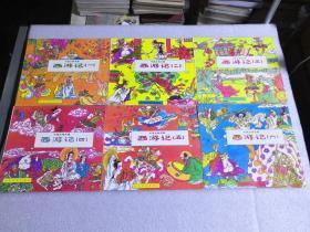 彩色中国古典名著100集 西游记:全六册.