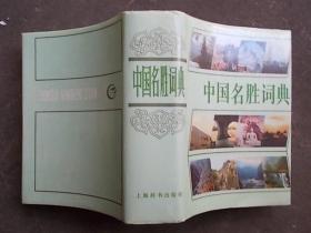 中国名胜词典(第二版)