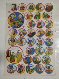 啪叽十八罗汉儿童玩具