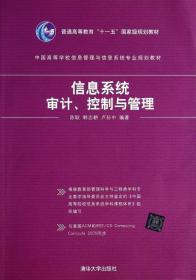 信息系统审计控制与管理/陈耿/中国高等学校信息管理与信息系统专