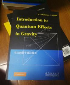 引力的量子效应导论(英文版)