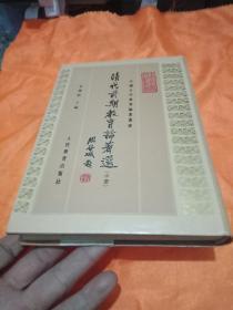 清代前期教育论著选(中册)