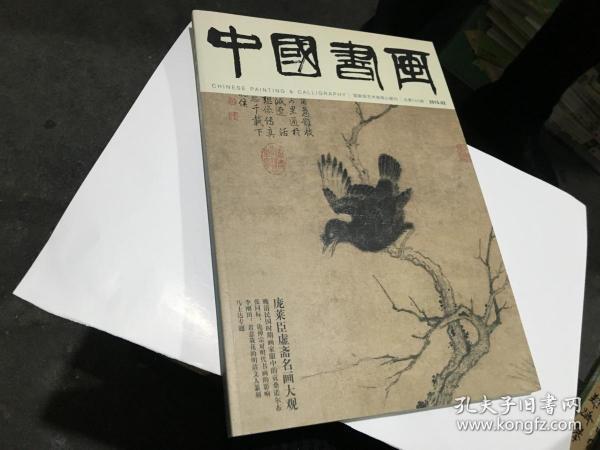 中国书画(2015年第2期)8开