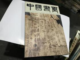 中国书画(2015年第4期)8开