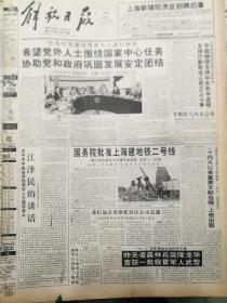 《解放日报》【国务院批准上海建地铁二号线,有照片;可口可乐杯奥运知识有奖竞答截止期延长】