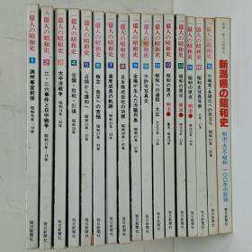 战史类丛书  1亿人的昭和史 一亿人的昭和史  第一期15册  第二期  1册   全16卷  16册  20多斤重!包邮