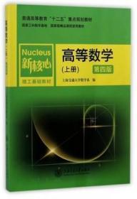 高等数学 上册 第4四版 新核心理工 上海交通大学数学系