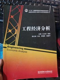 工程经济分析 王永祥 北京理工大学出版社 9787564064747