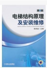 电梯结构原理及安装维修(第4版)