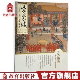 全新正版 紫禁城杂志 2015年10月号 万寿盛典