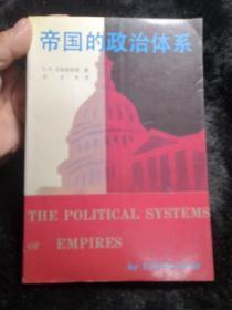 帝国的政治体系