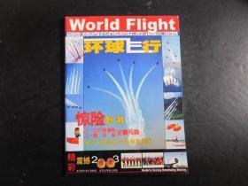 环球飞行 纪念飞机诞生100年巡回表演