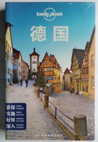 《德国》孤独星球旅行指南