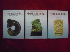 (正版现货)中国玉器全集(上中下)(三本合售)(印量8200册) (上中是全彩)