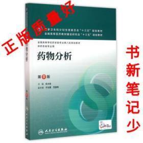 正版 药物分析 第8版 人卫八版 杭太俊 人民卫生出版社