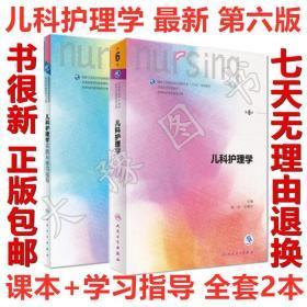 正版 儿科护理学 第六版6版 人卫六版 崔焱 人民卫生出版