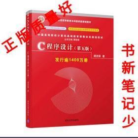 正版 C程序设计谭浩强 第五版5版 清华大学出版社