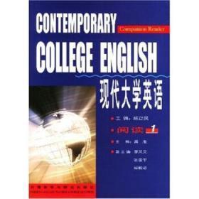 正版 现代大学英语 1 阅读 杨立民 外语教学与研究出版社