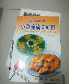 小菜腌渍500例