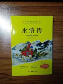 语文必读丛书水浒传