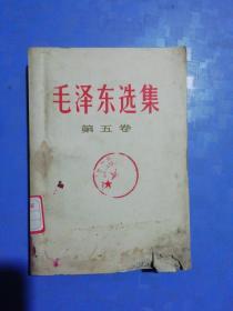 毛泽东选集  (第五卷)3