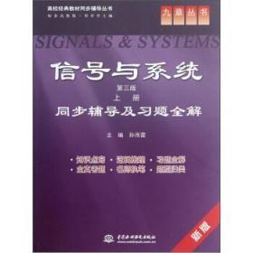 正版 信号与系统 同步辅导及习题全解 上册 第三版 郑君里