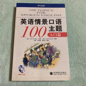 新航道·英语情景口语100主题:入门篇