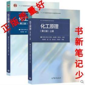 正版 化工原理 第三版 柴诚敬 天津大学 上册 下册 高等教育