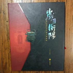 《岁月衡阳――衡阳博物馆藏文物精选》