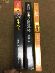三体 刘慈欣【全三册 】