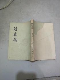 清史稿(第45册)馆藏