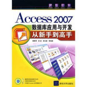 Access 2007数据库应用与开发从新手到高手杨继萍 清华大学出版社