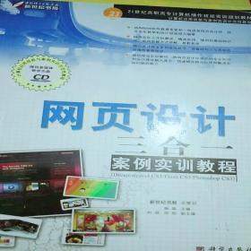 网页设计三合一案例实训教程 杨聪 科学出版社 9787030273772