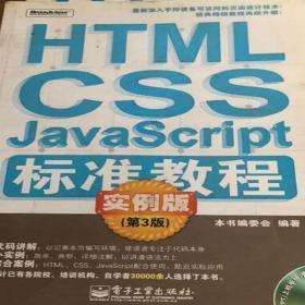 HTML/CSS/JavaScript标准教程:实例版(第3版) 电子工业出版社