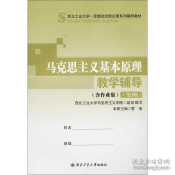 马克思主义基本原理教学辅导(第3版)