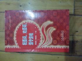祝酒词、劝酒词、酒令游戏    邓向东  等主编  山西科学技术    2009年一版2010年二印
