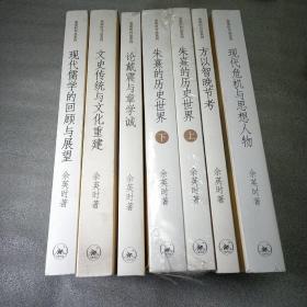 余英时作品系列:现代儒学的回顾与展望、文史传统与文化重建、论戴震与章学诚、朱熹的历史世界 上 下册、方以智晚节考、现代危机与思想人物 (6种7册合售)